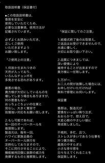 ロンブー取扱い説明書.jpg